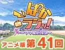 アニメ版第41回「ぱかラジッ!~ウマ娘広報部~」