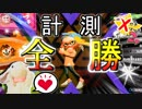 【うさぎ実況】目指せ、Xパワー2400!ピョンっと筆で暴れたい! Part10【Splatoon2】