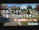 【WoT】 方向音痴のワールドオブタンクス Part58 【ゆっくり実況】