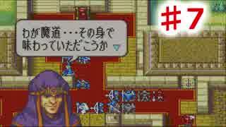 【ファイアーエムブレム】思考雑魚っぱの封印の剣  part7