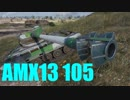 【WoT:AMX 13 105】ゆっくり実況でおくる戦車戦Part488 byア...