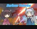 【Serious Sam 3】シリアスとーほく その10【VOICEROID実況】