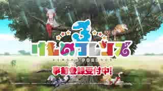 新作『けものフレンズ3』第一弾CM