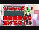 【モノ申す】Vtuberは生放送だけでは衰退する。V生主にならないための提案を聞いて!!【全Vtuberに告ぐ】