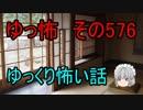 【ゆっ怖】ゆっくり怖い話・その576【怪談】