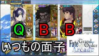 FGOアーケード【グレイルウォー いつもの