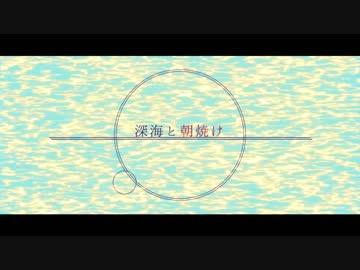 『深海と朝焼け』 feat.初音ミク【オリジナル曲】