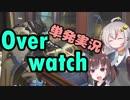 【Overwatch】アナ専あかりのオーバーウォッチ!【VOICEROID単発】
