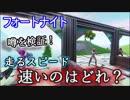 """【フォートナイトバトルロイヤル】噂の検証""""走る速さ、速いのはどれ?""""【Fortnite】"""