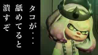 【X】クソ雑魚スピナー茜のsplatoon2 part53【voiceroid】