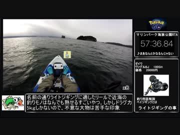 【ゆっくり】ポケモンGO RTA マリンパーク海族公園攻略【釣り】
