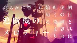 【IA×Fukase】鈍色ワンダーランド【オリジナル曲】