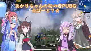 あかりちゃんの初心者PUBG ぱーと7