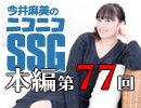 【第77回】ミンゴスと福原香織さんが『Nidhogg 2(ニーズヘッグ 2)』に挑戦!!