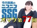 【第77回オマケ放送】ミンゴスと福原香織さんのアツいバトルが展開!