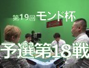 【本編】第19回モンド杯#12 予選第18戦(「勝又健志」「柴田吉和」「白鳥翔」「村上淳」) /MONDO TV