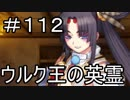 【実況】落ちこぼれ魔術師と7つの特異点【Fate/GrandOrder】112日目