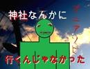 【初投稿】神社なんかに行くんじゃなかった・・・【オニアソビ】part1