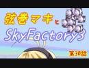 【Minecraft】弦巻マキとSKY FACTORY3~まきそら第30話~【VOICEROID実況】
