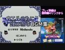 【GB】 カエルの為に鐘は鳴る BGM集