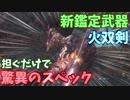 【MHW】担いだ時点で既に強い産まれながらの強鑑定武器、それが皇金の双剣・蛮顎【実況】