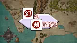 【東方卓遊戯】幻想剣界路紀【SW2.5】Session6.5