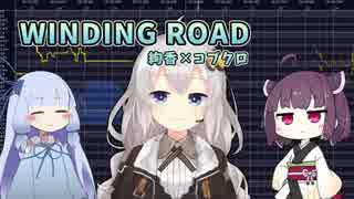 [歌うボイスロイド] WINDING ROAD