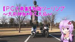 【PCX車載】 初詣ツーリング ~大杉神社・牛久大仏~