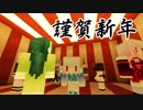 【VOICEROID雑談】新年のご挨拶【Minecraft】