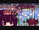 第20位:【Terraria Calamity】 きりたん式 殺伐テラリアpart16 【VOICEROID実況】 thumbnail