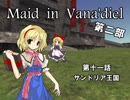 【東方】 Maid in Vana'diel #011 【FFXI】
