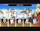【けものフレンズ2次創作RPG】USC JAPARIPARK 紹介動画【ステージ3-3】
