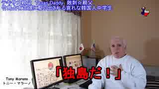 字幕【テキサス親父】 竹島占有主張に駆り出される哀れな韓国人中学生