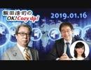【末延吉正】飯田浩司のOK! Cozy up! 2019.01.16