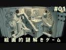 歩くだけでゾクゾクするアート風世界で謎解きゲーム #01【Iris.Fall】