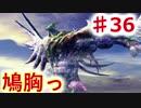 クロノがクロスする物語 #36【クロノ・クロス ~Chrono Cross~】
