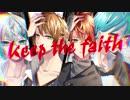 【KAT-TUN】 Keep the faith 歌ってみた/しゃけみー×しるばーな×すたんがん×まるぐり
