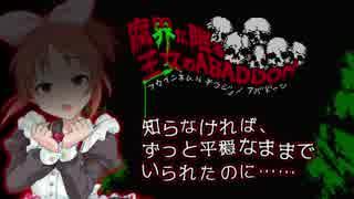 【モバマス】安部菜々の『腐界に眠る王女のアバドーン』紹介動画