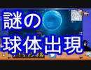 【フォートナイト】謎の球体が出現!?Ver7.20アプデ情報検証!