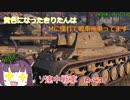 【WoT】黄色になったきりたんはMに憧れて戦車に乗ってます 9日目