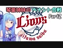 【プロスピ2015】琴葉姉妹のペナント合戦 Part2【VOICEROID実況】