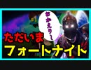 【Fortnite】新アイテム色々使ってみた!!14KILL WINS【フォートナイト】