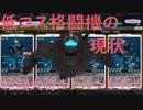 ~現環境でLA使って一位とるんるん~格闘大将ルンルンが行く!ガンダムオンライン