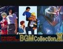 ■ 新・ゲーム映像と歌で振り返るスパロボ&ACEシリーズ BGM COLLECTION VOL.16 ■