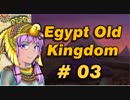 【VOICEROID実況】結月ゆかりとピラミッド Pyramid3【Egypt:Old Kingdom】