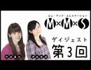 M×M×S ダイジェスト第3回