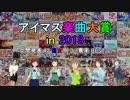 【中間発表 #2】アイマス楽曲大賞 in 2018 【男女別 3pt票率 BEST30】