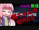 【R6S】noob放送 №36