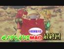 【MAD】 ゼノブレイド2の最終話を1のBGMに変えてみた 後半[最終回]