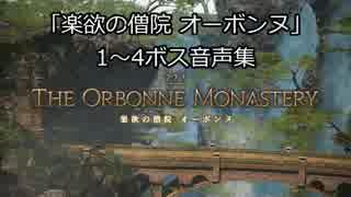 【FF14】「楽欲の僧院 オーボンヌ」ボス音声集